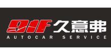 杭州久意弗汽车服务有限公司