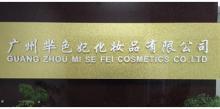 广州芈色妃化妆品有限公司