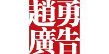 广州市赵勇广告有限公司