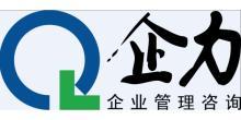 上海企力企业管理咨询有限公司