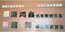 南宁市源鸿鑫贸易有限公司