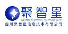 四川聚智星信息技术有限公司