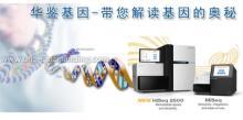 华科鉴联基因科技(北京)有限公司