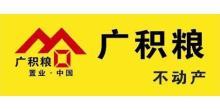 重庆广积粮房地产经纪有限公司