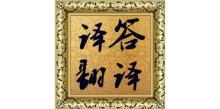 重庆市译答翻译有限公司