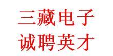 中山市三藏电子科技有限公司