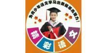 广州好精彩教育咨询有限公司