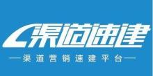 郑州渠道速建企业管理咨询有限公司