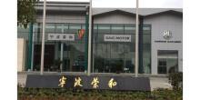 宁波荣和汽车销售服务有限公司