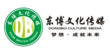 杭州东博文化传媒有限公司