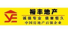 广州裕丰咨询顾问有限公司花地大道中分公司