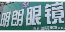 杭州明朗眼镜有限公司