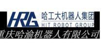 重庆哈渝机器人有限公司