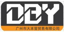 广州市大本营贸易有限公司