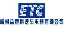 杭州益泰科汽车电器有限公司