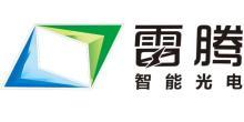 广东雷腾智能光电有限公司
