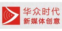 深圳华众时代新媒体创意有限公司
