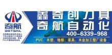 常州市鑫奇创超硬材料有限公司