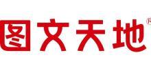 北京图文天地科技发展有限公司(分支机构)