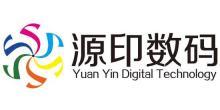 上海源印数码科技有限公司
