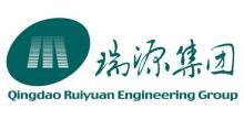 青岛瑞源工程集团有限公司