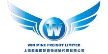 上海盈麦国际货物运输代理有限公司