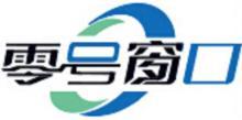 零号窗口知识产权服务平台江浙沪运营中心