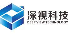 北京深视科技有限公司