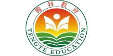 杭州腾特教育科技有限公司