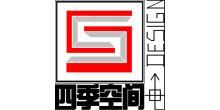 南京四季空间装饰设计有限公司