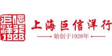 上海巨信投资有限公司