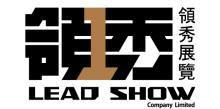 重庆领秀展览展示有限公司