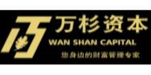 杭州万杉资产管理有限公司