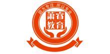 杭州萧睿教育咨询有限公司