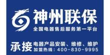 广州神州电器联合保修服务有限公司