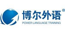 杭州拱墅区博尔外语培训学校