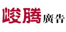 天津市峻腾广告有限公司