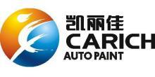 杭州佳丽汽车油漆有限公司