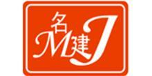 广州市名建咨询有限公司