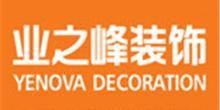 福州业之峰嘉艺装饰设计工程有限公司