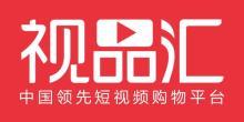 广州视品汇信息科技有限公司
