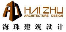 上海海珠建筑工程设计有限公司