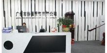 广州市协强服饰有限公司