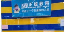 广州正统教育信息咨询有限公司