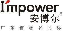 中山安铂尔电器有限公司