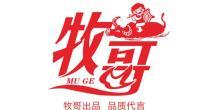 重庆牧哥食品有限公司