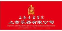 上海上音乐器有限公司