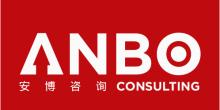长沙安博企业管理咨询有限公司