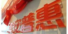 平安普惠投资咨询有限公司常州九洲环宇分公司