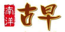 北京南洋联荣贸易有限公司